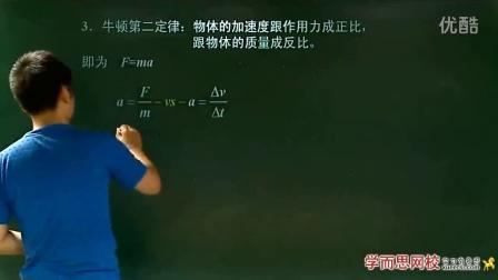 高中物理名师课程高一物理必修一牛顿定律知识点总结