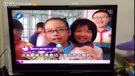 """福建省少儿电视台采访江南水都小学""""班班有歌声""""活动"""