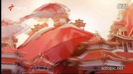 广东卫视 活力中国ID新年版