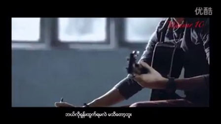 myanmar အျပဳံး သုိ႕ အရႈံး (ရဲရင့္ေအာင္)wechat ID.2029795121