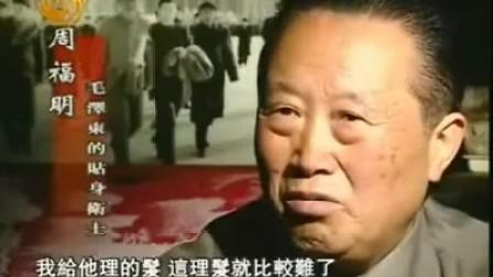 毛主席遗体安葬过程