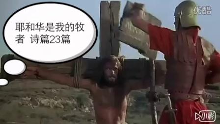 耶和华是我的牧者 诗篇第23篇