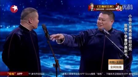 《非一般的爱情》岳云鹏 孙越
