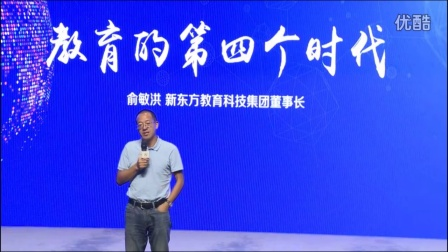 教育的第四个时代——2016年中国互联网大会教育分会俞敏洪演讲