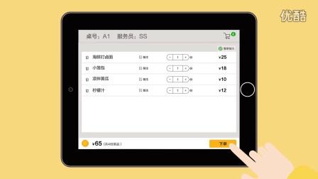 2016客如云智慧餐饮管理系统