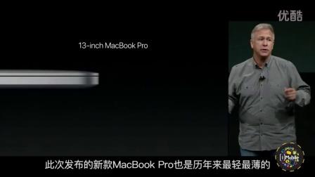 【全网首发】四分钟看完苹果发布会:新MacBook Pro重新定义笔记本,给予微软有力回击——iMobile出品_高清 - 副本