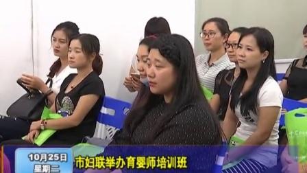 市妇联联合千汇培训学校举办育婴师培训班《汕尾新闻》