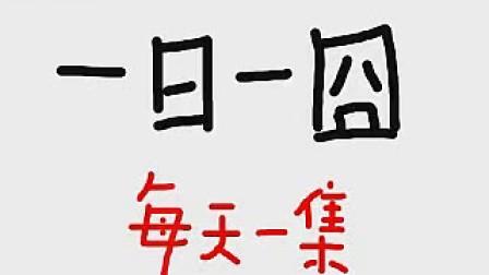 饿狼传说(一日一囧)090324
