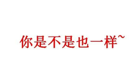生病时的区别(一日一囧)20120431