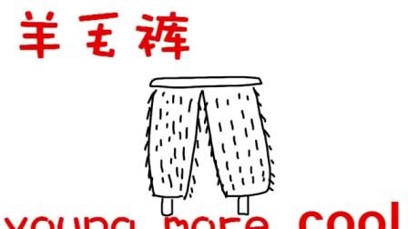 湿令教汉语(一日一囧)20120614