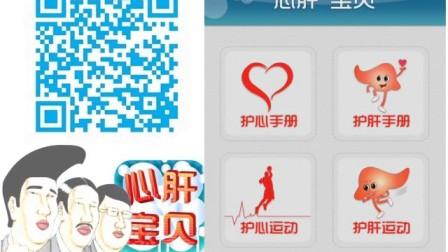 苍白无力的解说iphone健康应用心肝宝贝,人手必备!