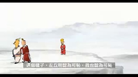 论语17 公冶长第五(蔡志忠漫画)