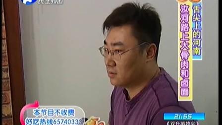 香香美食郑州排队小吃_香香美食舌尖上的河南