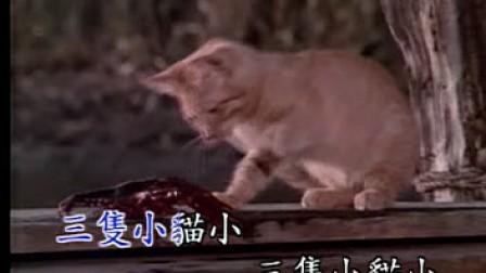 儿童歌曲MTV精选《三只小猫》