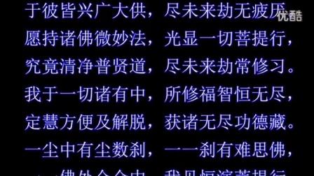 普贤行愿品 偈颂_高清