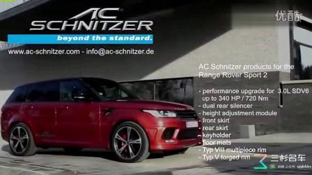 外观拉风 AC Schnitzer改装揽胜运动版[