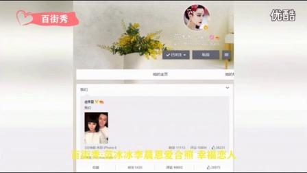 """范冰冰不玩""""马震""""了?范冰冰与吴尊上海宣传电影"""