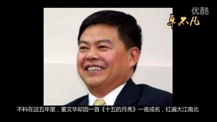 董文华老公儿子介绍