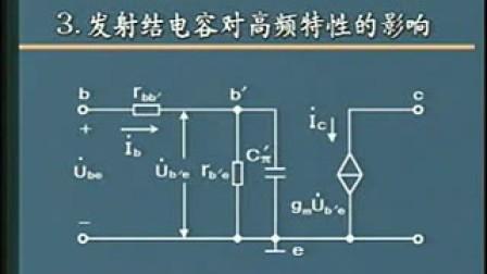 模电—-华成英教授主讲  9讲