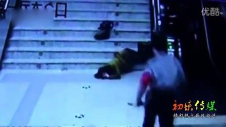 女子下楼梯玩手机 不慎踩空后滚下!