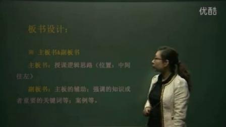 教師資格證國考面試小學社會教師資格證面試