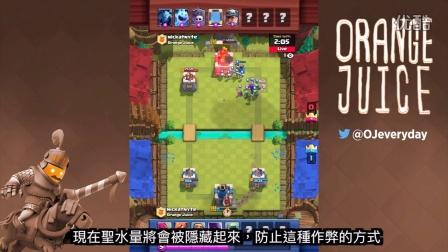 皇室战争 - 游戏新功能及调整