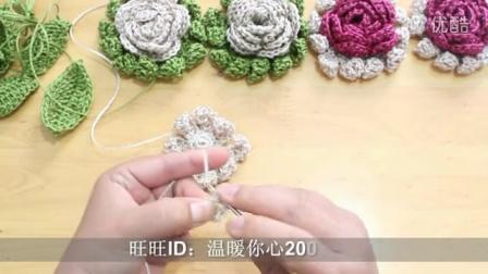 温暖讲解 玫瑰花包的钩法5花朵的钩法2(高清)