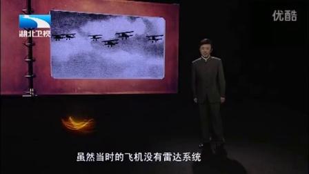 碧血长空之南京折翼