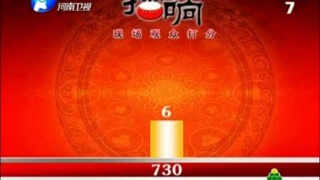 《2012擂响中国》_20130203《梨园春》年度总决赛01