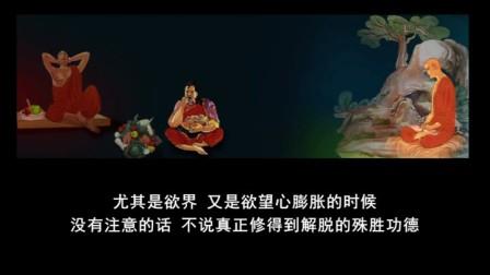 佛遗教经  第七讲(智圆法师.讲授)