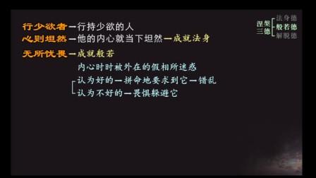 佛遗教经  第九讲(智圆法师.讲授)