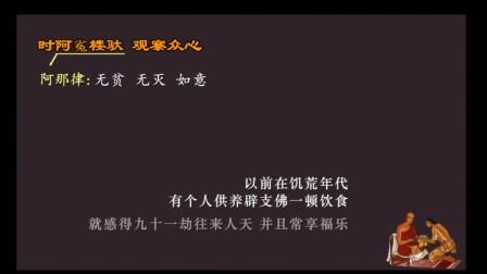 佛遗教经  第十一讲(智圆法师.讲授)