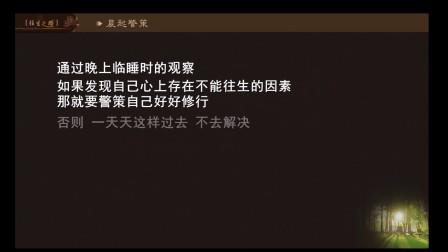 往生之路第三讲(智圆法师.讲解)