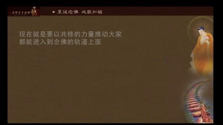往生之路第一讲(智圆法师.讲解)
