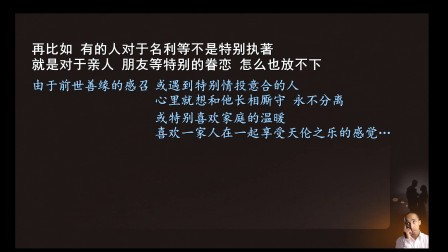 往生之路第四讲(智圆法师.讲解)