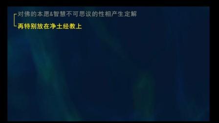 净土教言 第四讲  智圆法师.讲授