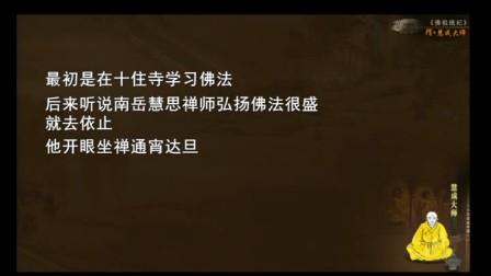 净土圣贤的传记 第二讲(智圆法师.讲授)