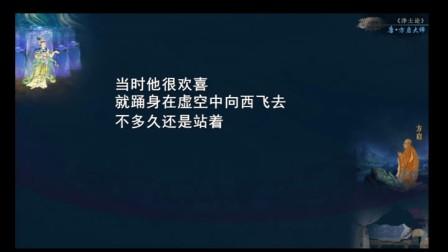 净土圣贤的传记 第三讲(智圆法师.讲授)