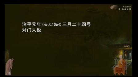 净土圣贤的传记 第六讲(智圆法师.讲授)