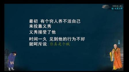 净土圣贤的传记 第九讲(智圆法师.讲授)