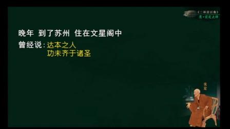 净土圣贤的传记 第十三讲(智圆法师.讲授)