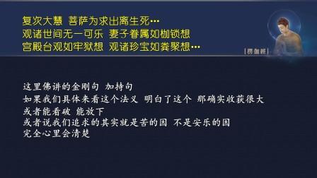 往生之路第九讲(智圆法师.讲解)