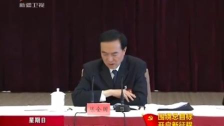 第九次党代会召开 参加昌吉州代表团讨论