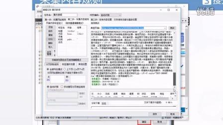 3-3【火车头采集器】数据处理之Html标签过滤如何使用-96kaifa.com