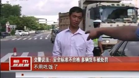 20161026交警说法:安全标准不合格 多辆货车被处罚