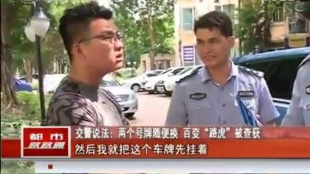 """20161028交警说法:两个号牌随便换 百变""""路虎""""被查获"""