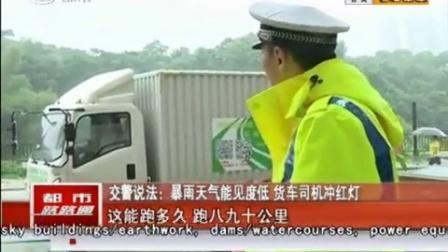 20161020交警说法:暴雨天气能见度低 货车司机冲红灯