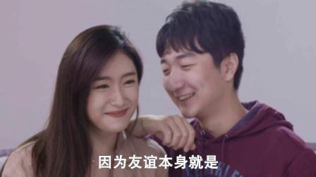 小白说爱:男女生之间存在真友谊吗?
