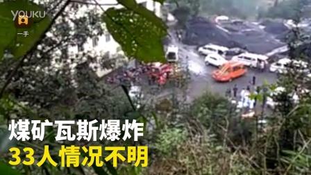 重庆永川煤矿爆炸33人情况不明