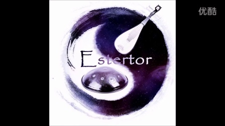 [Estertor] 手碟 VS 琵琶 (Hang Drum VS Chinese Pipa) [all copyrights reserved]